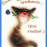 картинки открытки симпатия