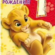 картинки открытки с днем рождения 1 год