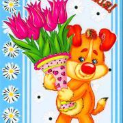 детская картинка открытка