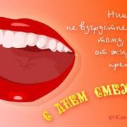 1 апреля картинки открытки день смеха