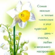 весна картинка открытка