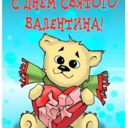 с днем валентина открытка картинка