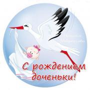 красивые открытки с рождение доченьки
