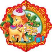 красивые открытки с годом лошади