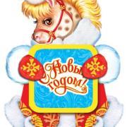 год лошади красивая открытка