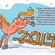 год лошади 2014 красивая открытка
