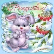 рождество открытки красивые