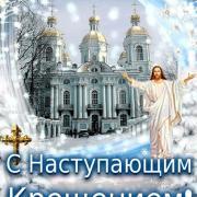 открытка красивая с крещением