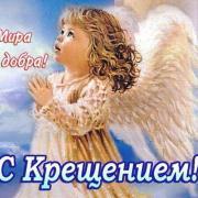 красивые открытки с крещением