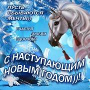 с наступающим новым годом красивые открытки