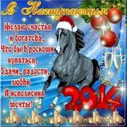 открытки с наступающим новым годом красивые