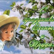 день весны и труда красивые открытки