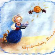 открытки к празднику масленица