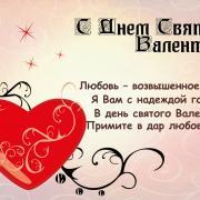 с днем святого валентина открытки