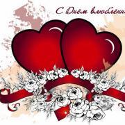 сердца на открытке ко дню влюбленных