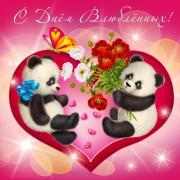 панды влюбленные на день святого валентина