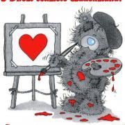 мишкана открытке с днем влююбленных