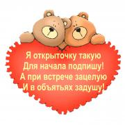открыточка с днем влюбленных
