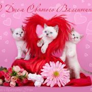 открытки с днем влюбленных