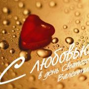 открытки с любовью в день влюбленных