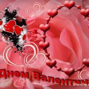 открытки картинки с днем валентина