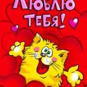 открытки люблю тебя