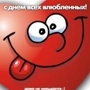 улыбающееся сердце открытки