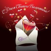 бесплатные открытки с днем св. валентина