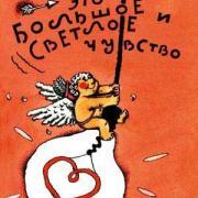 поздравительные открытки  днем св. валентина
