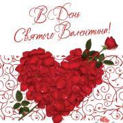 открытки в день святого валентина