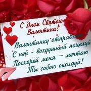 открытки поздравления с днем влюбленных