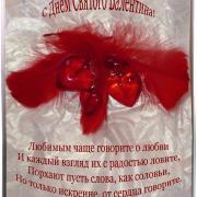 поздравления с днем влюбленных на открытке