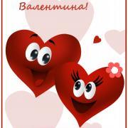 открытки два сердца с днем валентина