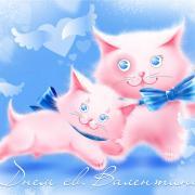 открытки котята 14 февраля