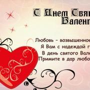 открытки ко дню влюбленных