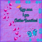 открытка любимому 14 февраля