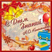 2014 открытка на 1 сентября