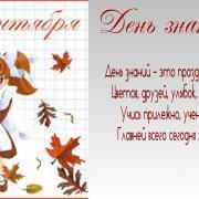 открытка 2014 к 1 сентября