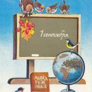 открытка с 1 сентября