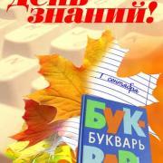 1 сентября открытка для учителя