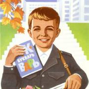 открытки для учителя 1 сентября