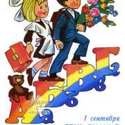 открытка картинка