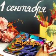 открытка учителю 1 сентября