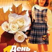 открытка ко дню знаний