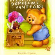 на укр языке открытка