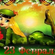 девушка на открытке 23 февраля