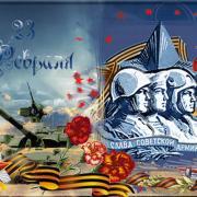 красивая открытка с 23 февраля