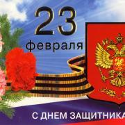 открытка ко дню защитника 23 февраля