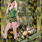 девушка в военном ко дню защитника