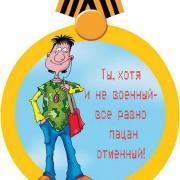 медаль открытка парню 23 февраля